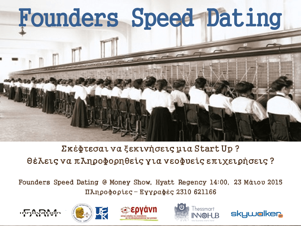Speed dating thessaloniki