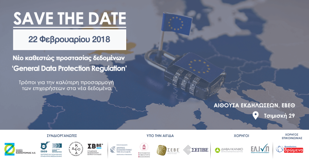 Save the Date – General Data Protection Regulation