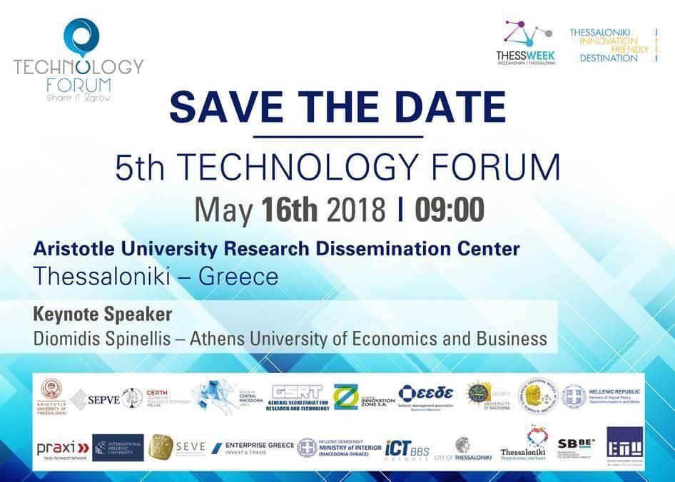Technology Forum στο ΚΕΔΕΑ του ΑΠΘ