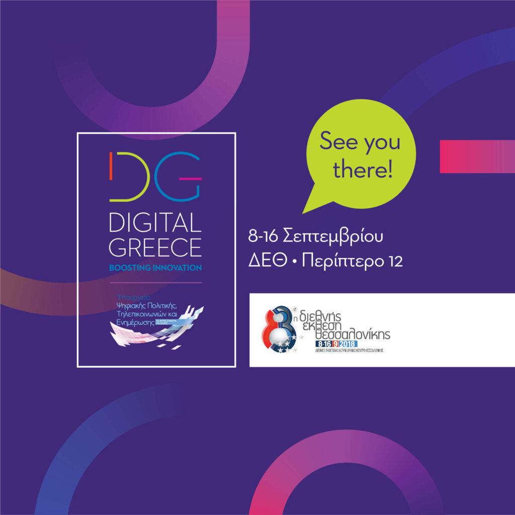 Η ΑΖΚ στο Startup Stage του Digital Greece