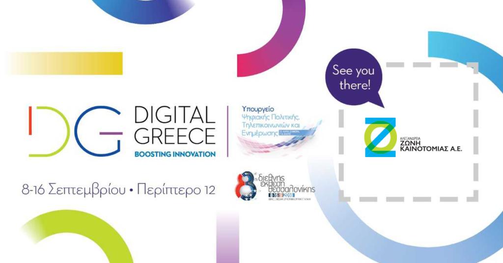 Digital Greece στη ΔΕΘ