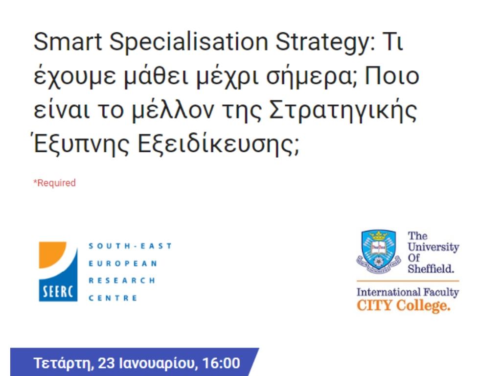 """Smart Specialization Strategy: Τι έχουμε μάθει μέχρι σήμερα; Ποιο είναι το μέλλον της Στρατηγικής Έξυπνης Εξειδίκευσης;"""