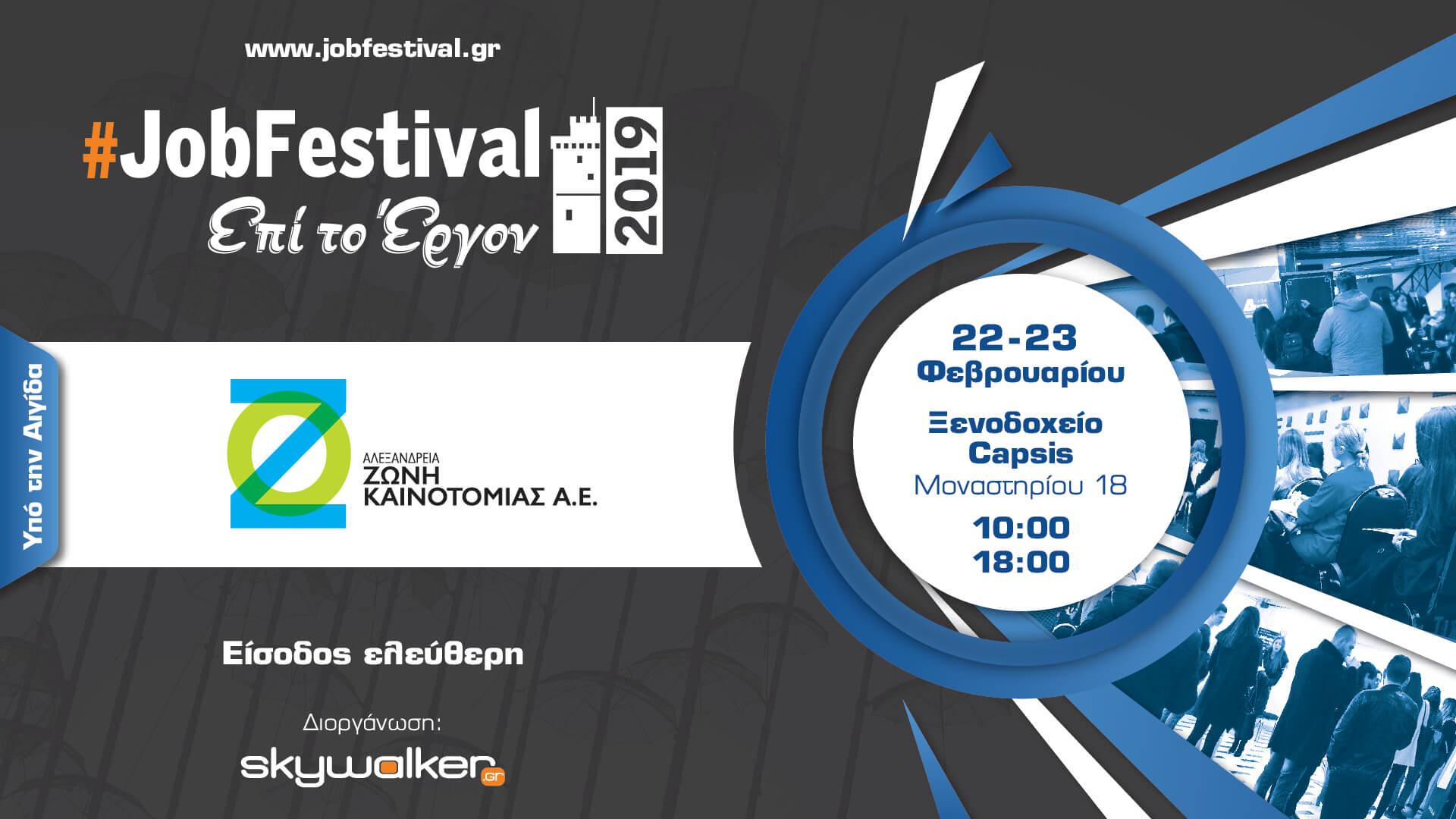Thessaloniki #JobFestival 2019 – Υπό την αιγίδα της ΑΖΚ