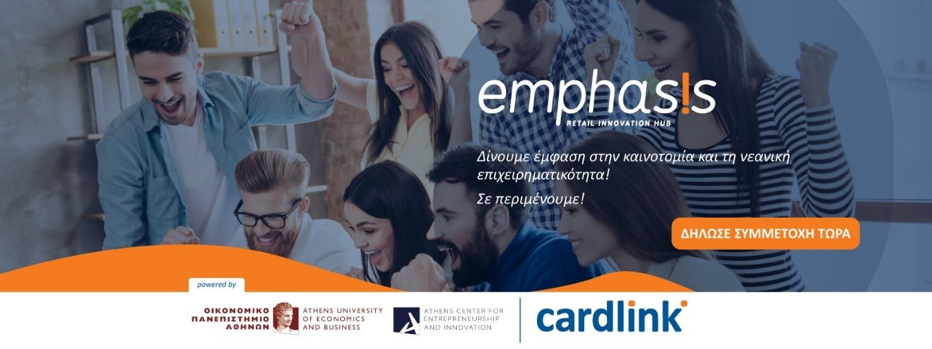 Η Cardlink και το Κέντρο ACEin του Οικονομικού Πανεπιστημίου Αθηνών διοργανώνουν το πρόγραμμα Ανοιχτής Καινοτομίας «Emphasis»