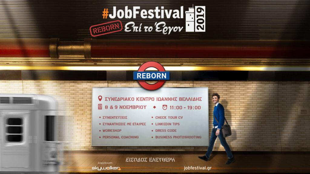 εύρεση-προσωπικού-job-festival