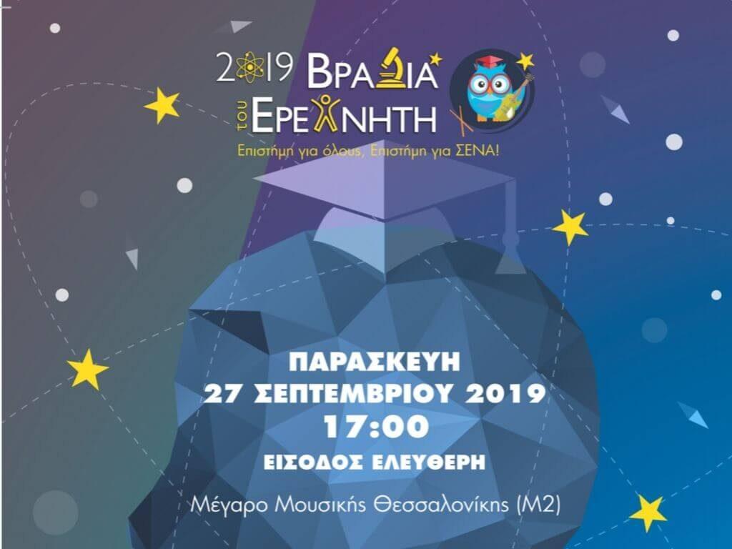 βραδιά-ερευνητή-2019