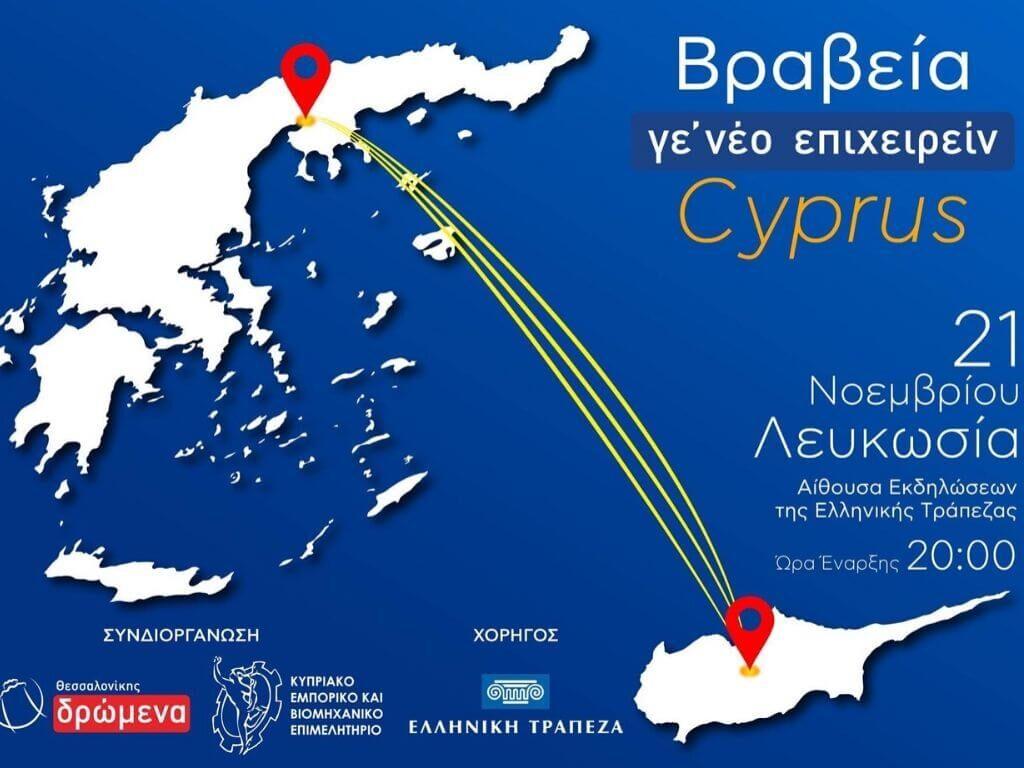 επιχειρείν-κύπρος