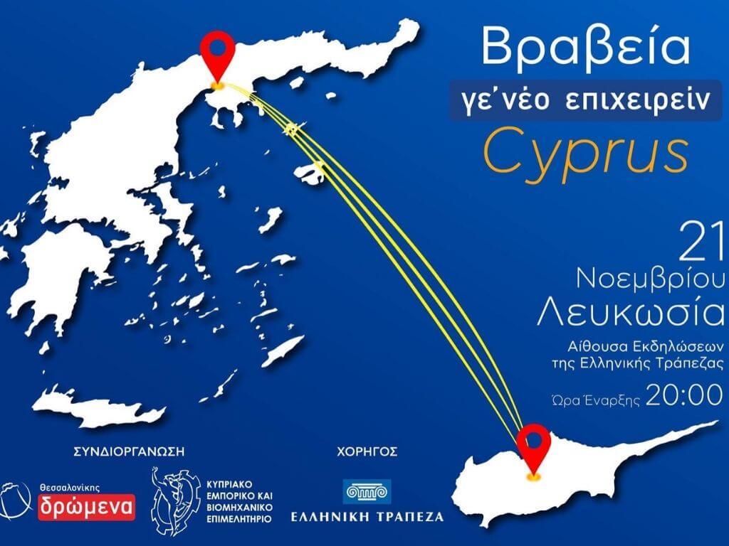 Βραβεία «Γε'νέο Επιχειρείν-Κύπρος»