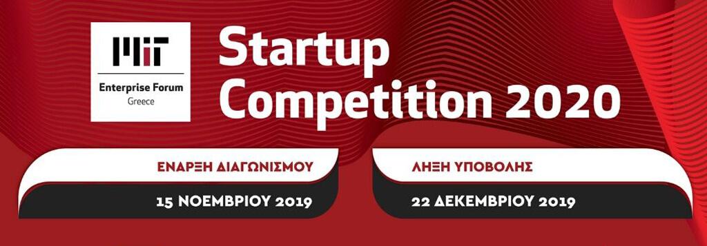 MITEF Greece Startup Competition 2020 από το MIT Enterprise Forum Greece και την ΑΖΚ