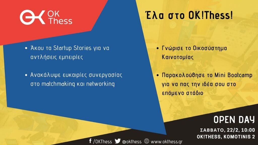 Visual OpenDay OKThess