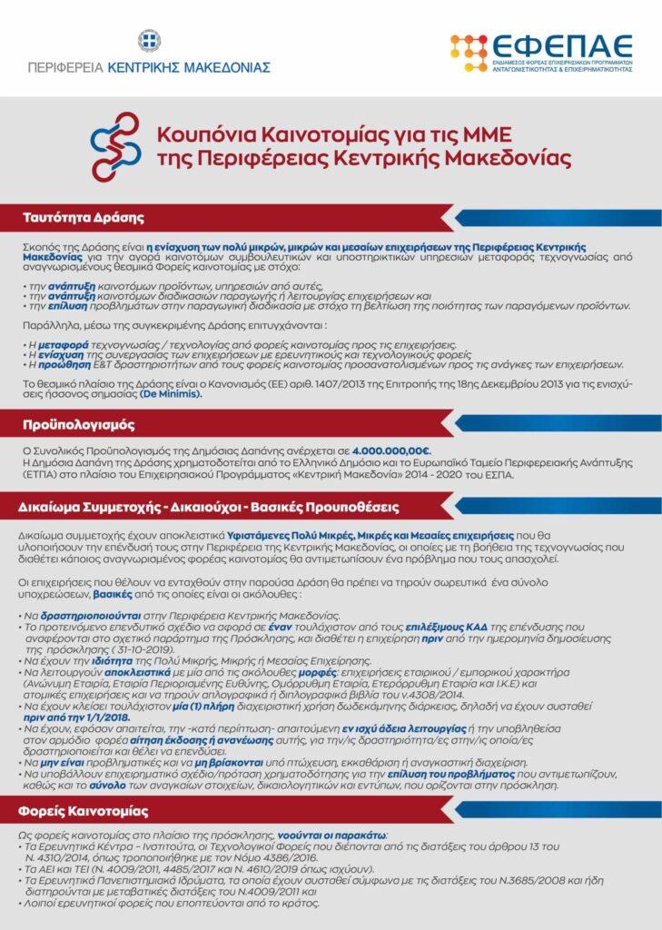Κουπόνια Καινοτομίας για τις ΜΜΕ της Περιφέρειας Κεντρικής Μακεδονίας 1