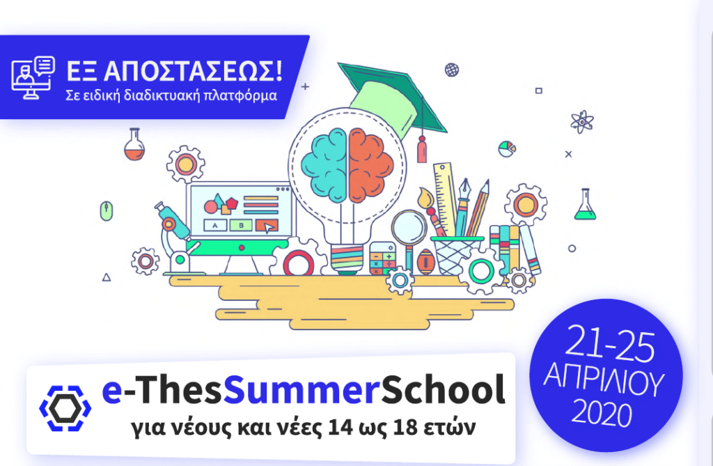 e-thessummerschool azk