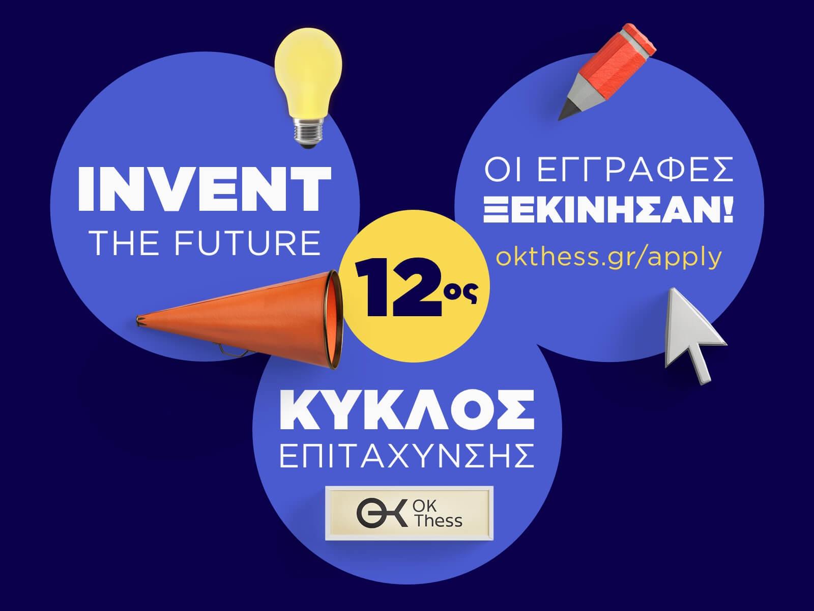 Νέος online κύκλος επιτάχυνσης για startups από το OK!Thess!