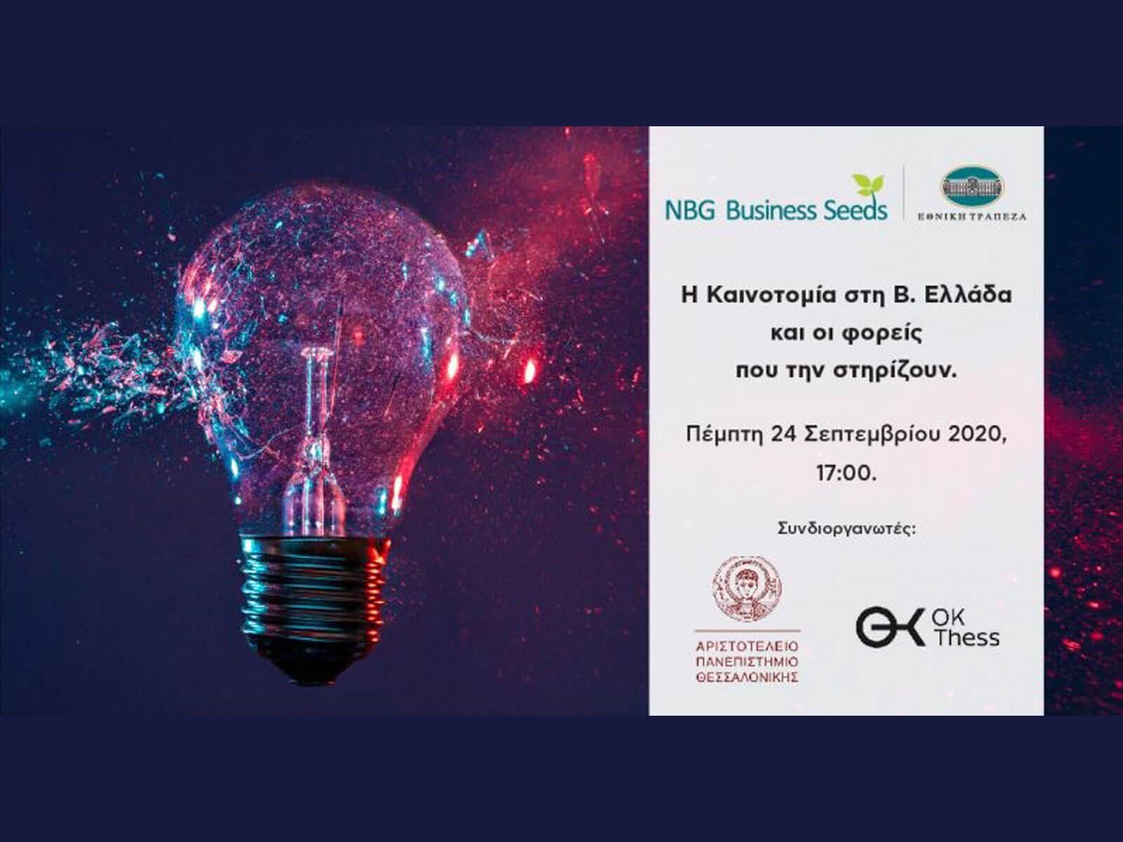 """Διαδικτυακή εκδήλωση """"Η καινοτομία στη Βόρεια Ελλάδα & οι φορείς που την στηρίζουν"""""""
