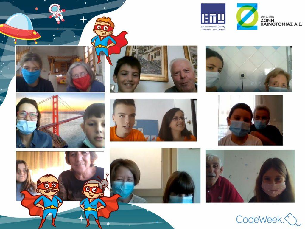 Γιαγιάδες και Παππούδες γιόρτασαν μαζί με τα εγγόνια τους την Ευρωπαϊκή Εβδομάδα Προγραμματισμού 2020