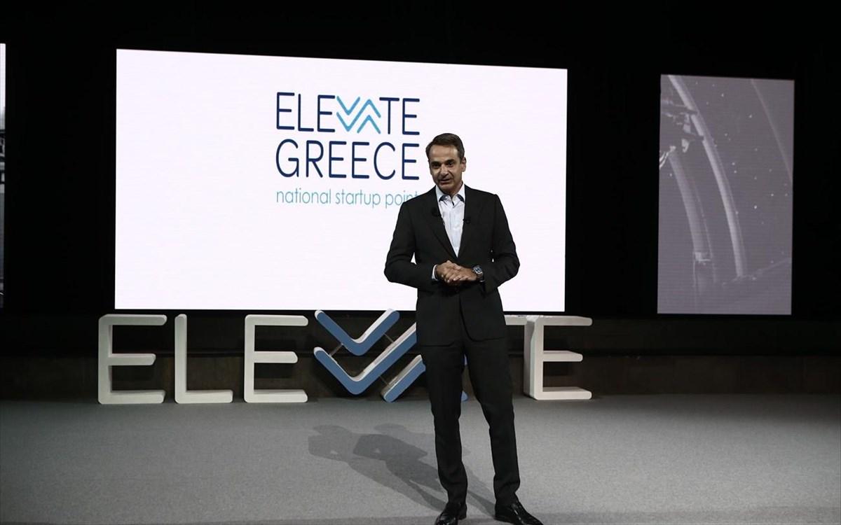 """Εγκαίνια της πύλης καινοτομίας """"Elevate Greece"""""""