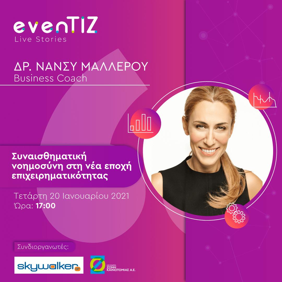 evenTIZ Live Story με την Δρ. Νάνσυ Μαλλέρου