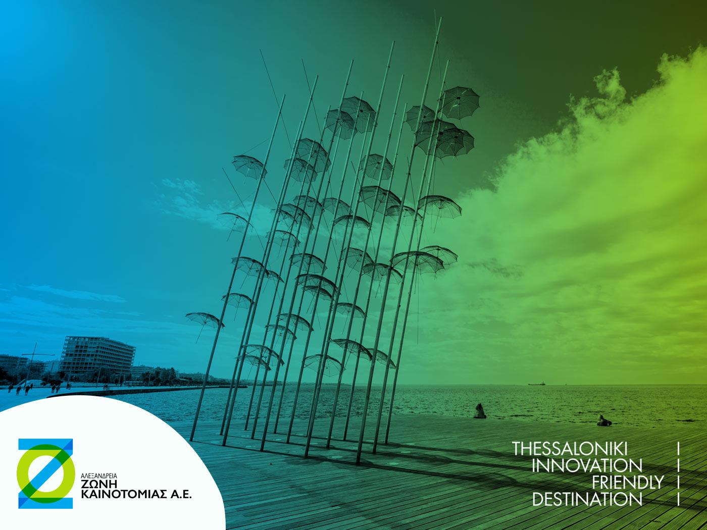 Πώς η Θεσσαλονίκη μπαίνει στον χάρτη της διεθνούς καινοτομίας