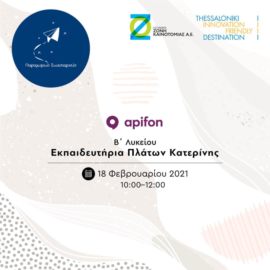 Το Παραγωγικό Σκασιαρχείο επισκέπτεται διαδικτυακά την Apifon