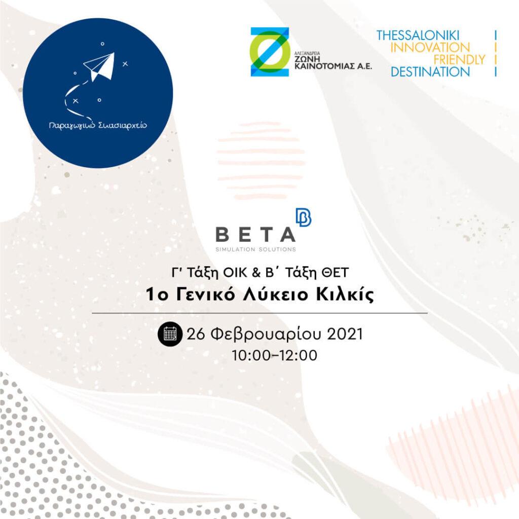 Παραγωγικό Σκασιαρχείο BETA CAE SYSTEMS