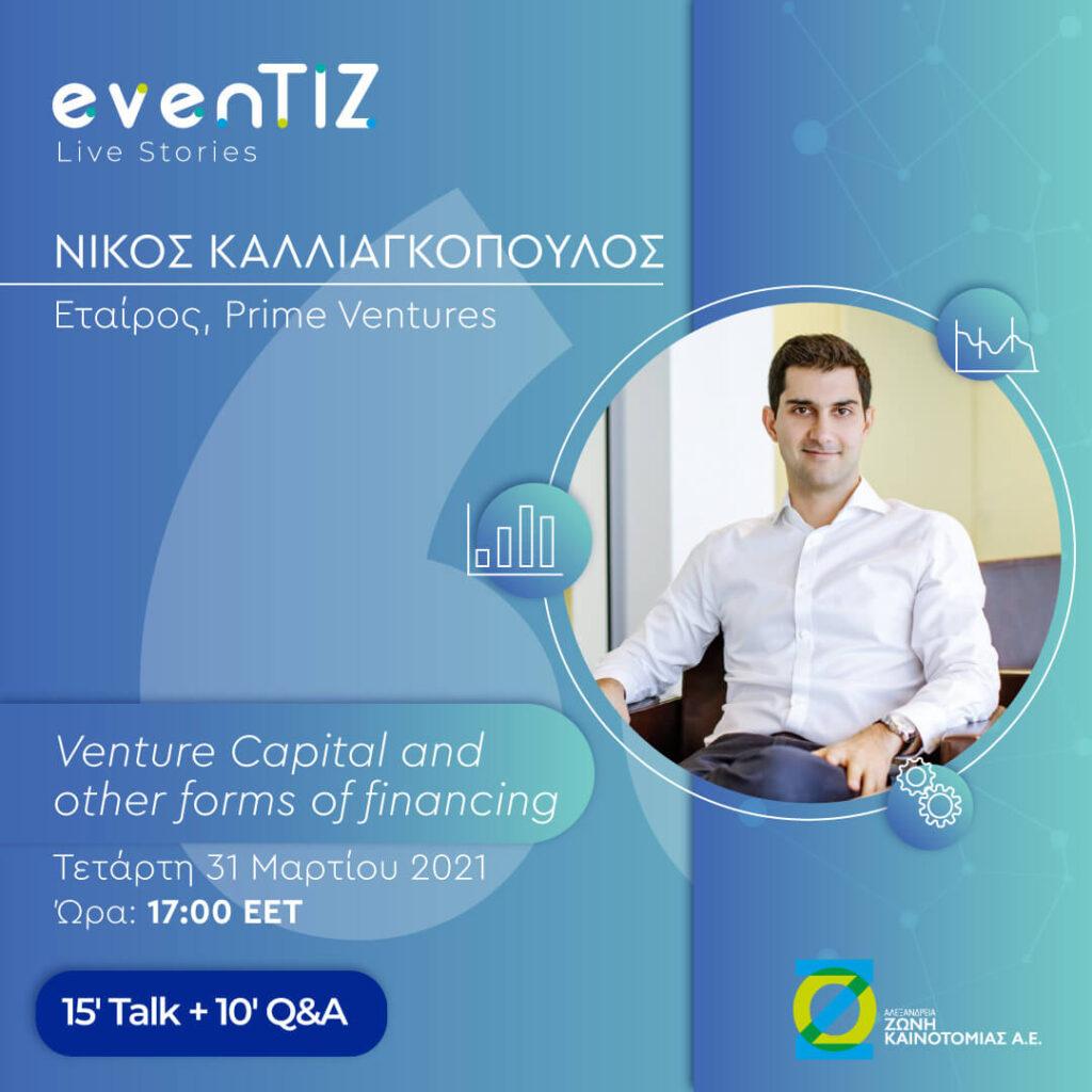 evenTIZ Live Story με το Νίκο Καλλιαγκόπουλο
