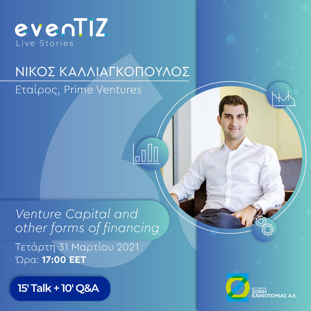 evenTIZ Live Story της ΑΖΚ με τον Νίκο Καλλιαγκόπουλο