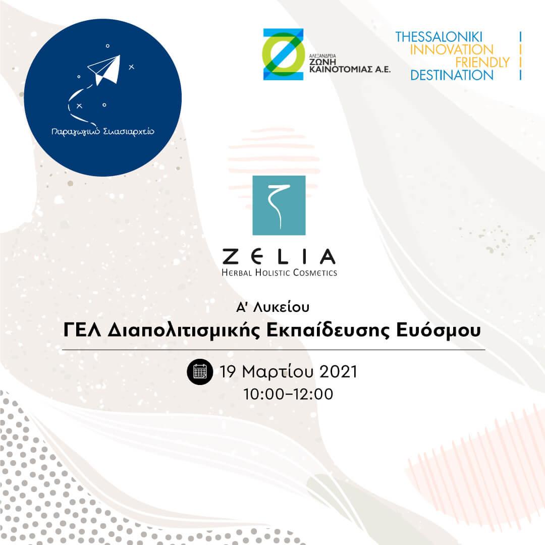 To Παραγωγικό Σκασιαρχείο της ΑΖΚ στη ZELIA Herbal Holistic Cosmetics