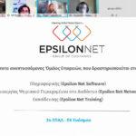 Παραγωγικό Σκασιαρχείο Epsilon Net 2