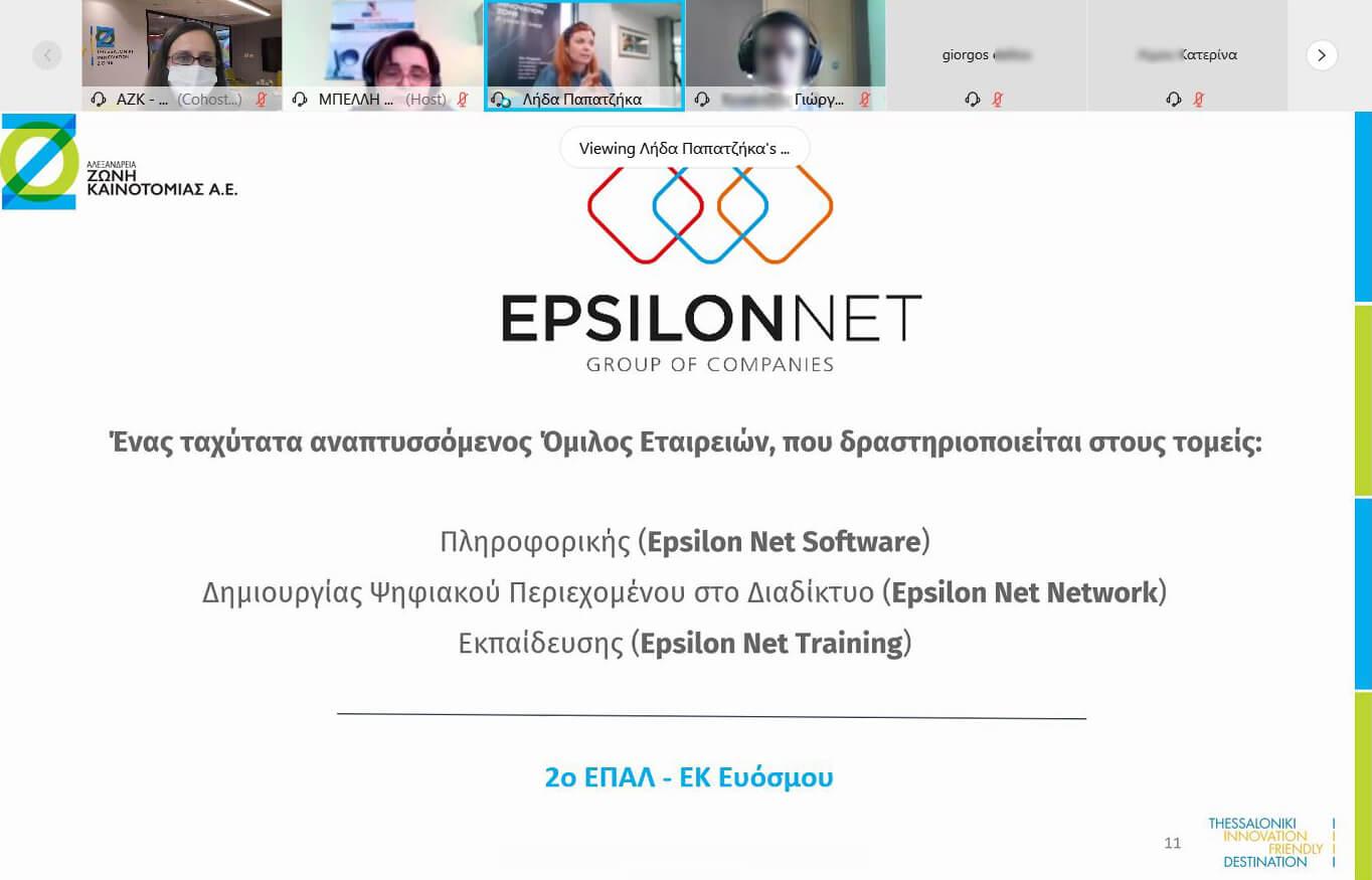 Παραγωγικό Σκασιαρχείο Epsolon Net 9