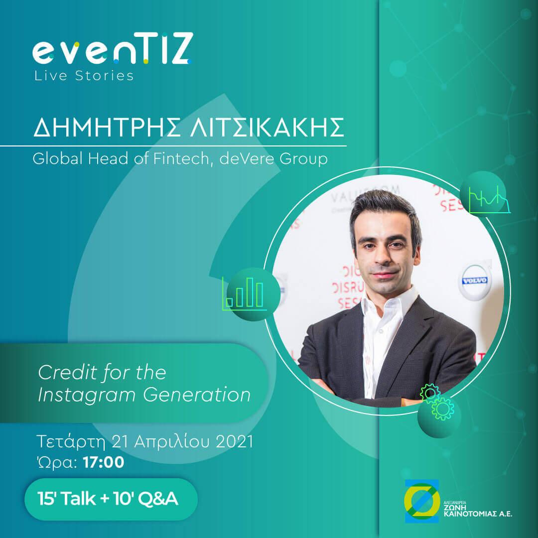 evenTIZ Live Story της ΑΖΚ με τον Δημήτρη Λιτσικάκη