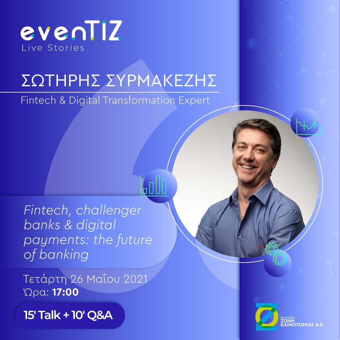 26 ΜΑΥ 2021 | Fintech, Challenger Banks & Digital Payments: The Future of Banking με τον  Σωτήρη Συρμακέζη στο evenTIZ Live Story της ΑΖΚ