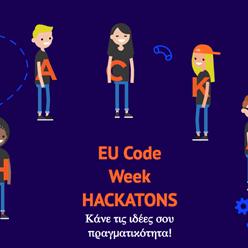 1ο διαδικτυακό hackathon