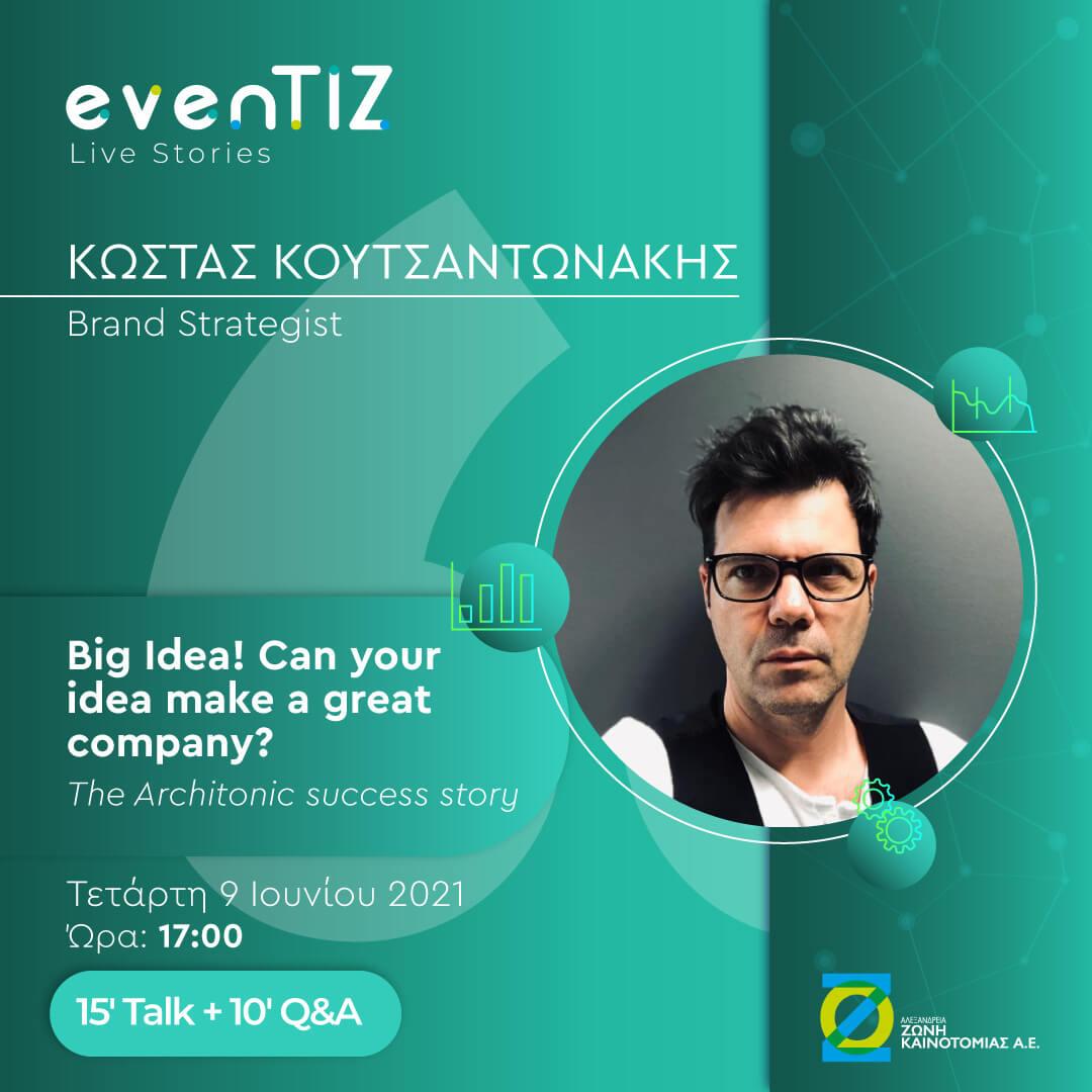 Big Idea! Can your idea make a great company? The Architonic success story με τον Κώστα Κουτσαντωνάκη στο evenTIZ Live Story της ΑΖΚ