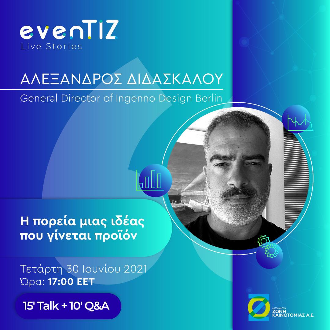 """""""Η πορεία μιας ιδέας που γίνεται προϊόν""""με τον Αλέξανδρο Διδασκάλου στο evenTIZ Live Story της ΑΖΚ"""