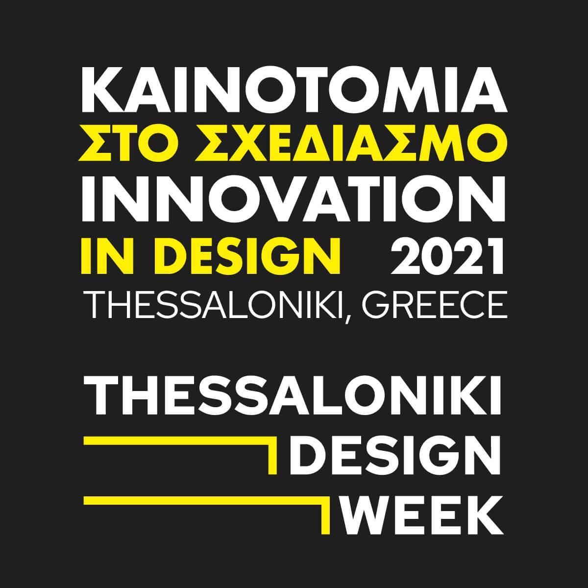 2o Thessaloniki Design Week