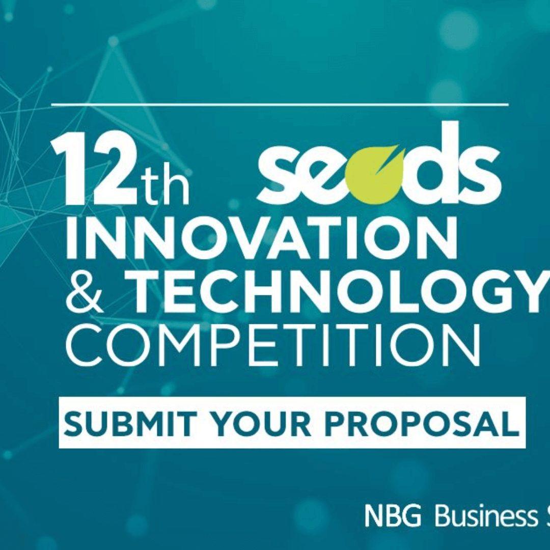 12ος Διαγωνισμός Καινοτομίας & Τεχνολογίας του προγράμματος NBG Business Seeds της Εθνικής Τράπεζας