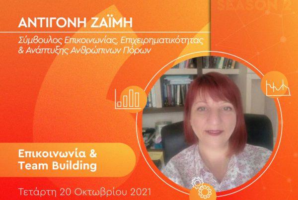 "eventiz Αντιγόνη Έρχεται το evenTIZ Live Story SEASON #2, την Τετάρτη 20 Οκτωβρίου με θέμα ""Επικοινωνία και Team Building"" με την Αντιγόνη Ζαΐμη"