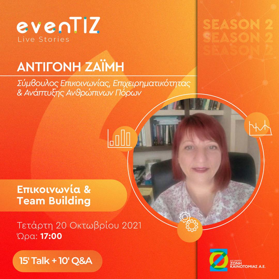 """""""Επικοινωνία και Team Building"""" με την Αντιγόνη Ζαΐμη στο evenTIZ Live Story Season #2 της ΑΖΚ"""